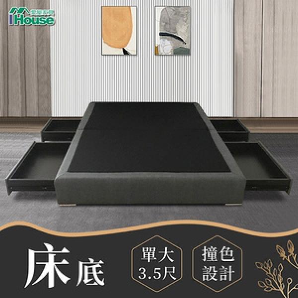 IHouse-修米亞 貓抓皮二抽底 單人3.5尺鐵灰色#707-01