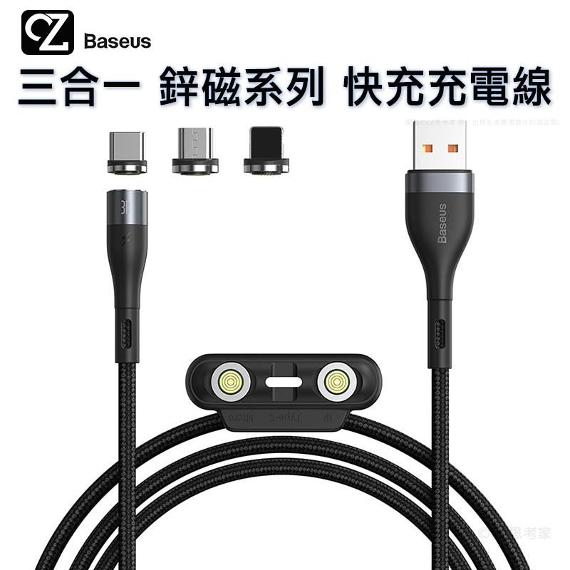 Baseus 倍思 鋅磁系列 安全快充 充電線 Micro TypeC Lightning 傳輸線 充電線 快充線 磁吸