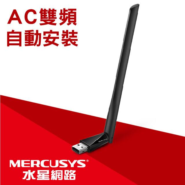mercusys水星網路 mu6h ac650雙頻wifi網路usb無線網卡遠距離接收款