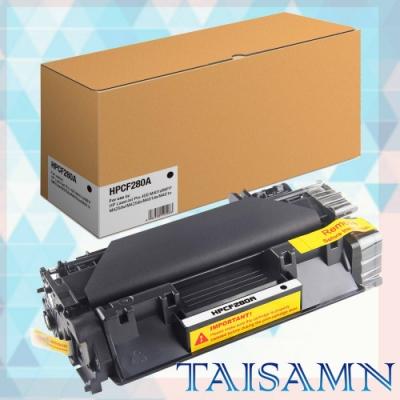 【泰三TAISAMN】HP CF280A 全新相容碳粉匣