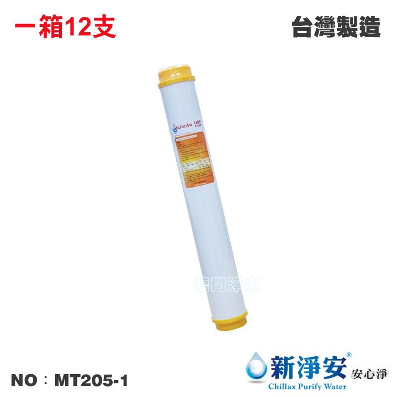 【新淨安】20吋UDF E-ONE陽離子交換樹脂濾心 水族魚缸 軟水器 12支 淨水器(MT205-1)