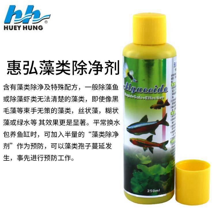 魚缸除藻劑 魚缸除苔劑除藻劑去藻除綠水綠藻除苔素水族箱除青苔黑毛藻類除凈