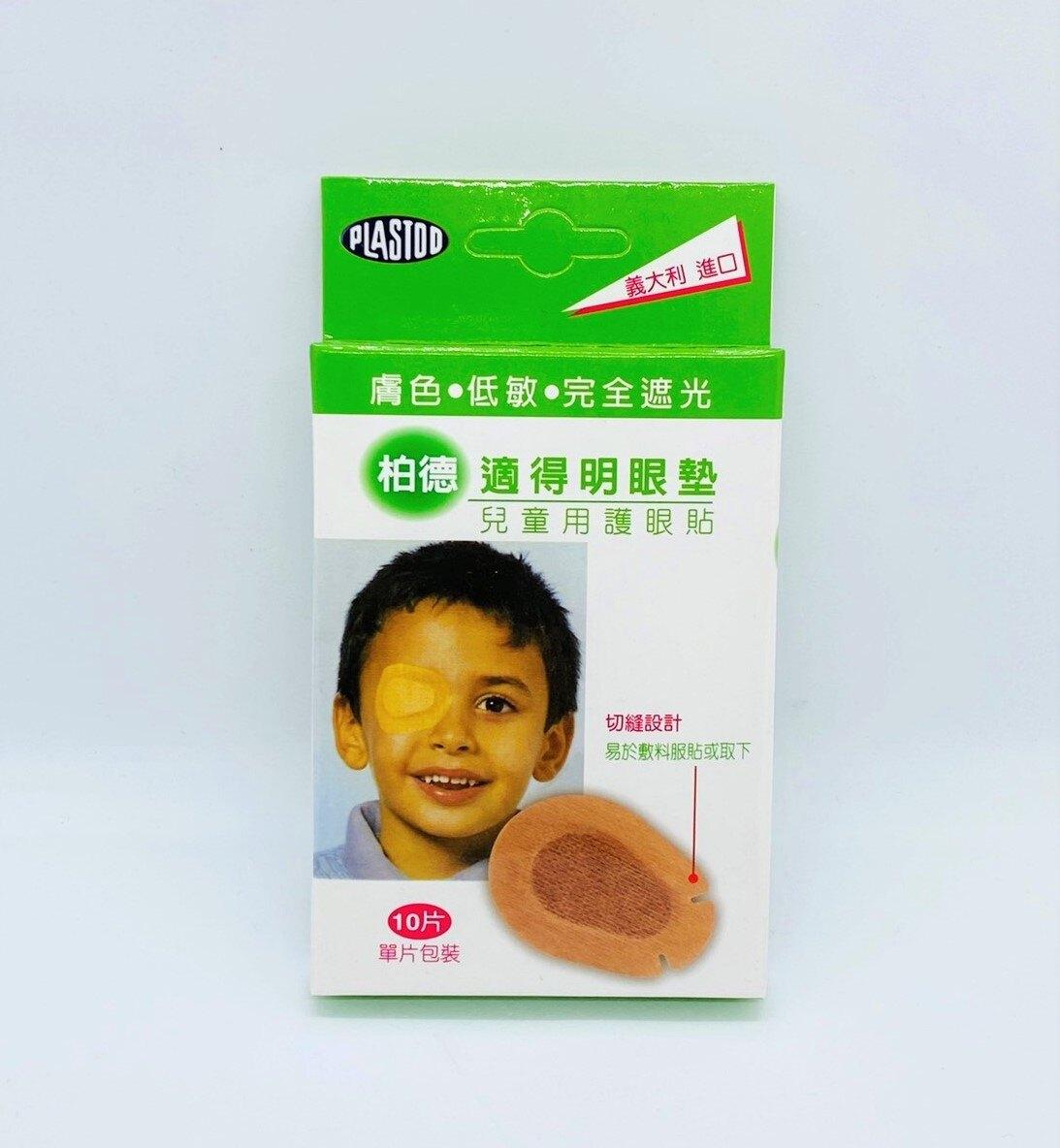 伯德 適得明眼墊 兒童用護眼貼10片/盒039220