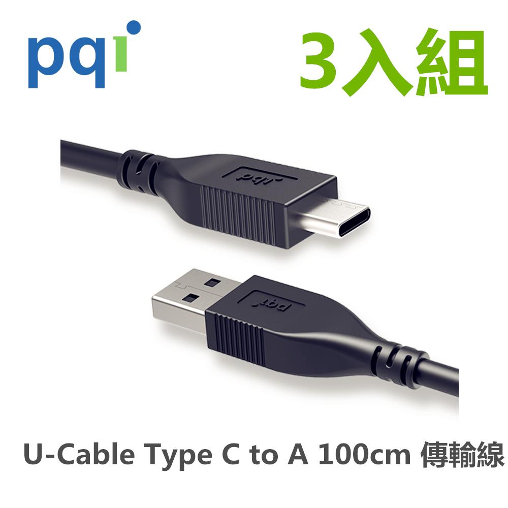 ★快速到貨★3入組 PQI U-Cable Type-C to A  3A快充傳輸線  100cm