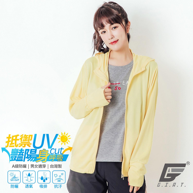 GIAT - A級防曬吸濕排汗連帽外套(男女適穿)-奶油黃