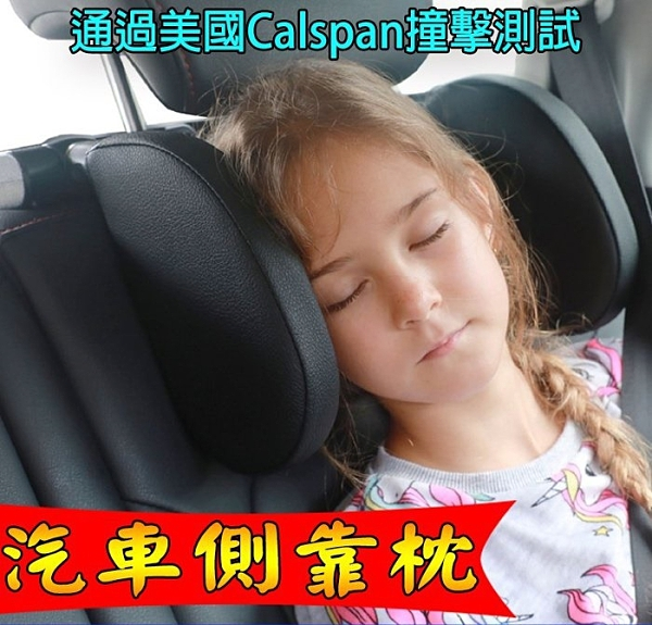 48092-273-柚柚的店【汽車側靠枕(A02)】睡覺護頸枕 車用側睡枕 側靠枕 車用
