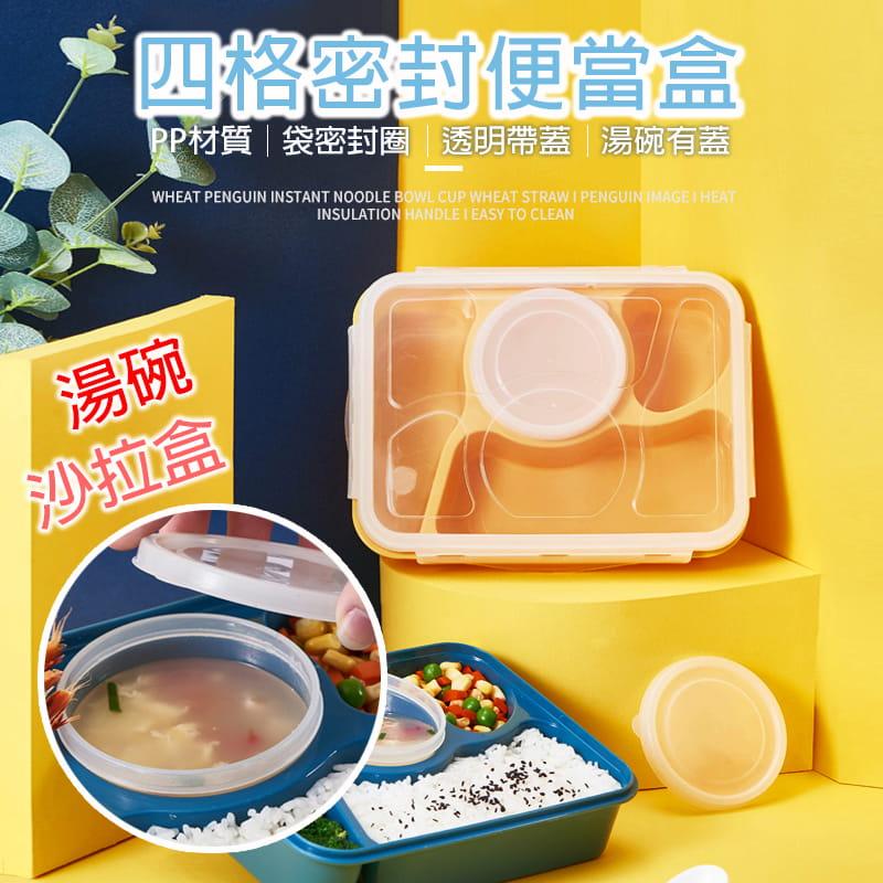 大容量四格密封沙拉保鮮盒(附湯杯)
