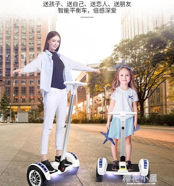 智慧平衡車兒童8-12電動自平衡車帶扶桿兒童成年代步車平行車雙輪