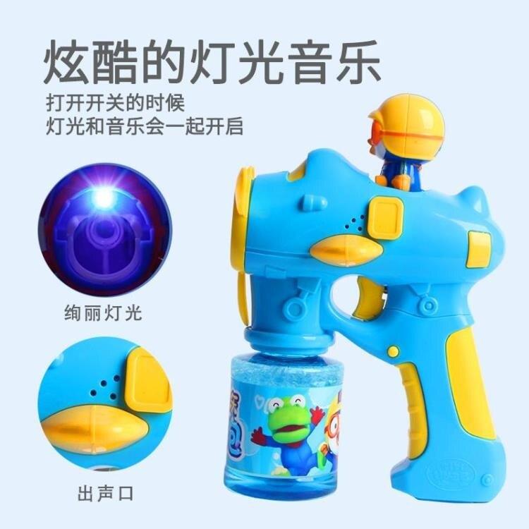 泡泡機啵樂樂泡泡機全自動泡泡槍帶音樂燈光吹泡泡戶外兒童玩具
