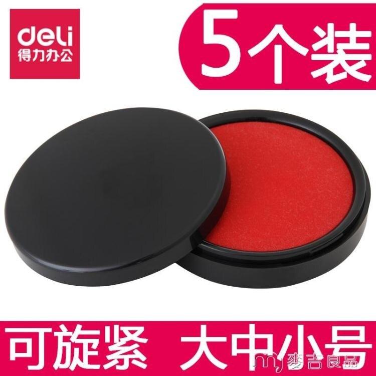 印台印台5個裝得力印泥盒印台紅色快干印台圓形大號辦公用品財務印油速 交換禮物 雙十二購物節