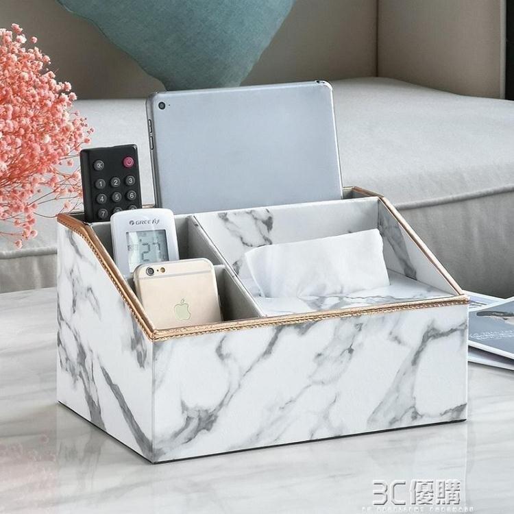 紙巾盒 抽紙盒家用客廳多功能紙巾盒創意茶幾雜物遙控器收納盒北歐風ins