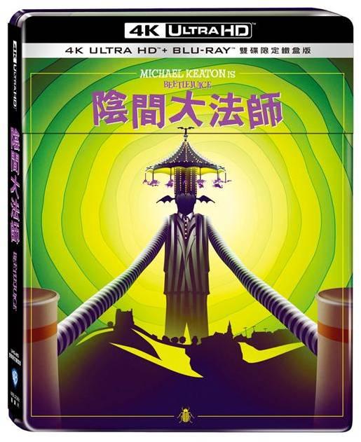 陰間大法師 UHD+BD 雙碟限定鐵盒版-WBU2089