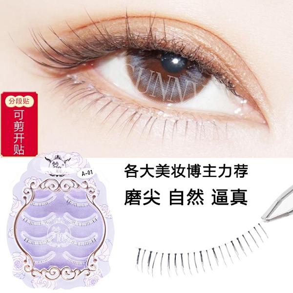 下睫毛貼素顏仿真短款自然纖長假睫毛cos 日系分段式單簇A01  店慶降價