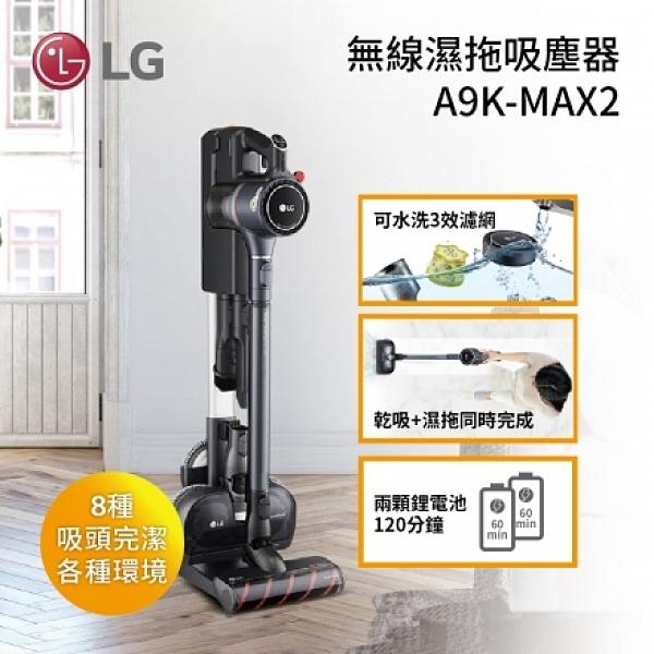 【結帳再折+分期0利率】LG 樂金 A9K-MAX2 濕拖無線吸塵器 寂靜灰 無線濕拖吸塵器 可拆洗集塵 公司貨