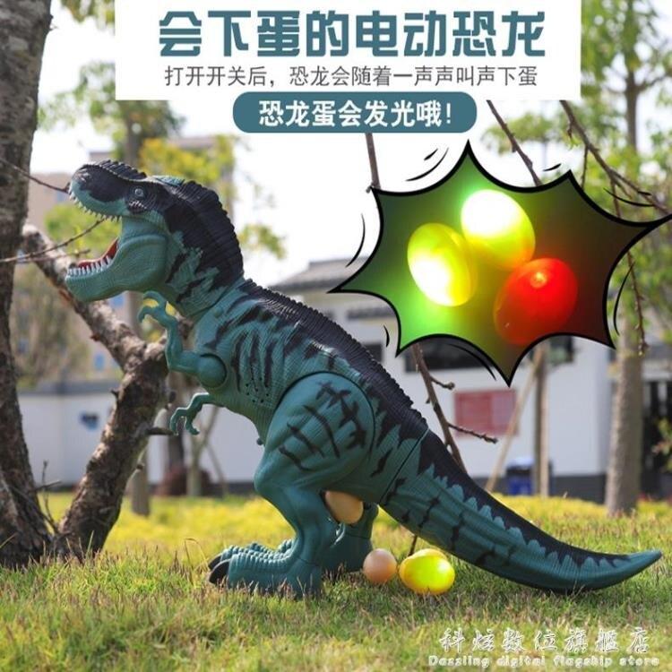 超大號噴霧電動恐龍玩具會走下蛋仿真動物霸王龍超大男孩模型SUPER SALE樂天雙12購物節