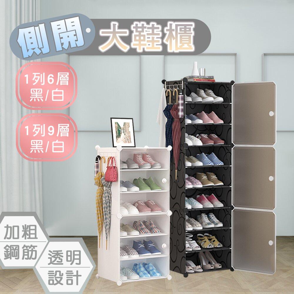 鞋櫃 二列9層 側開組合鞋櫃盒 深84x32x139cm 加贈雨傘架