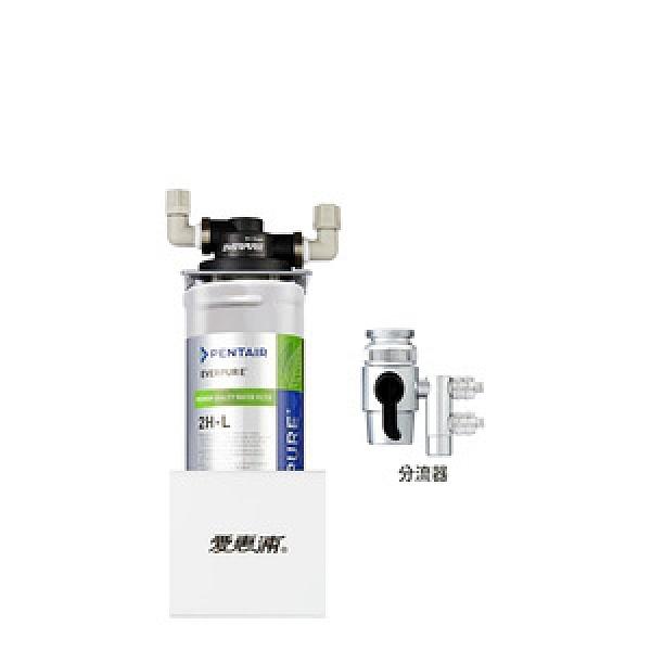 愛惠浦PurVive Soho-2HL DIY淨水器 (免鑽孔型)