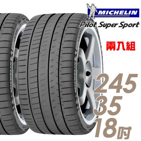 【米其林】Pilot Super Sport PSS 運動性能輪胎_二入組_245/35/18
