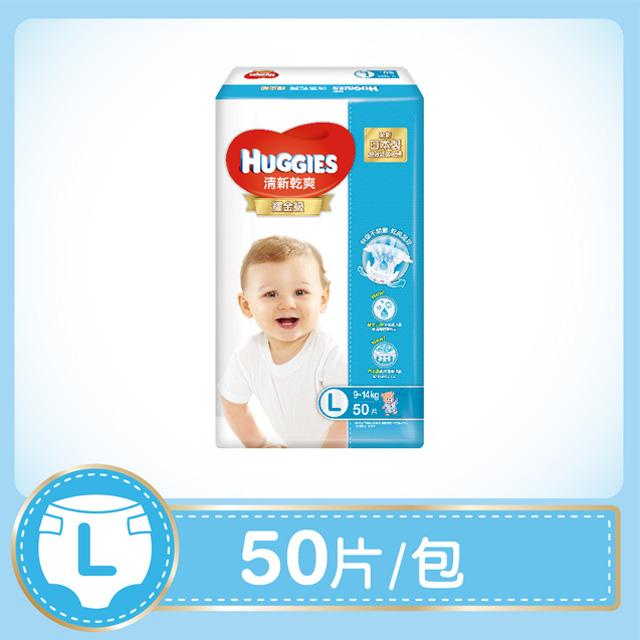 【好奇】耀金級 清新乾爽紙尿褲 L 50片/包