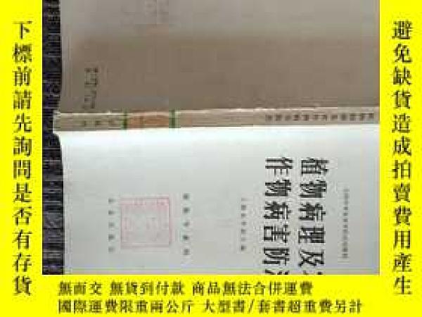 二手書博民逛書店罕見植物病理與農作物病害防治Y228035 上海農學院主編。 農