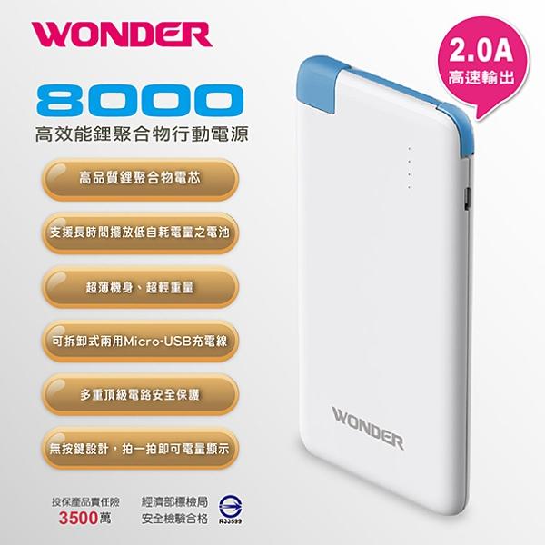 WONDER旺德 高效能鋰聚合物行動電源 WA-P058 【福利品九成新】
