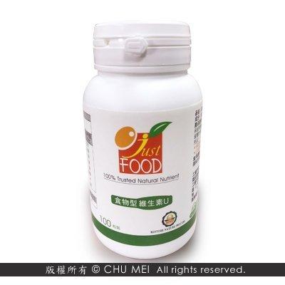 食物型維生素U(100粒裝) - 維生素U 保健 養生 食品 維生素 維他命 健康食品 營養 補給品 補充品