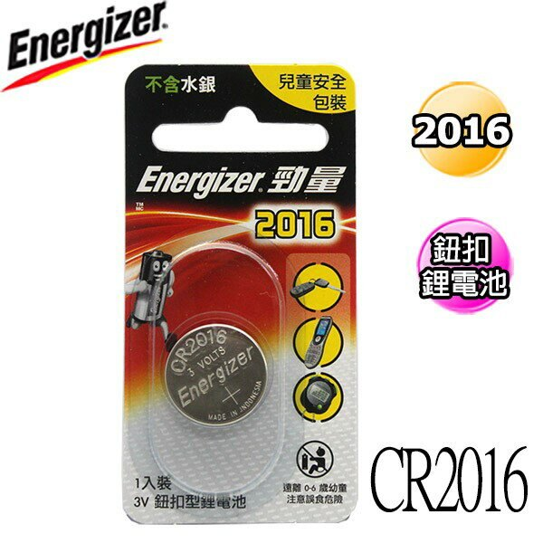 勁量Energizer CR2016 鈕扣鹼性電池 1入