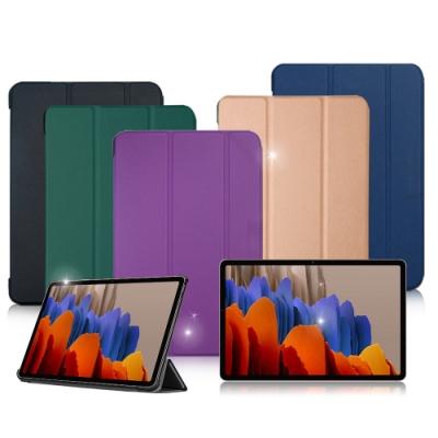 VXTRA 三星 Galaxy Tab S7 11吋 經典皮紋三折保護套 平板皮套 T870 T875 T876