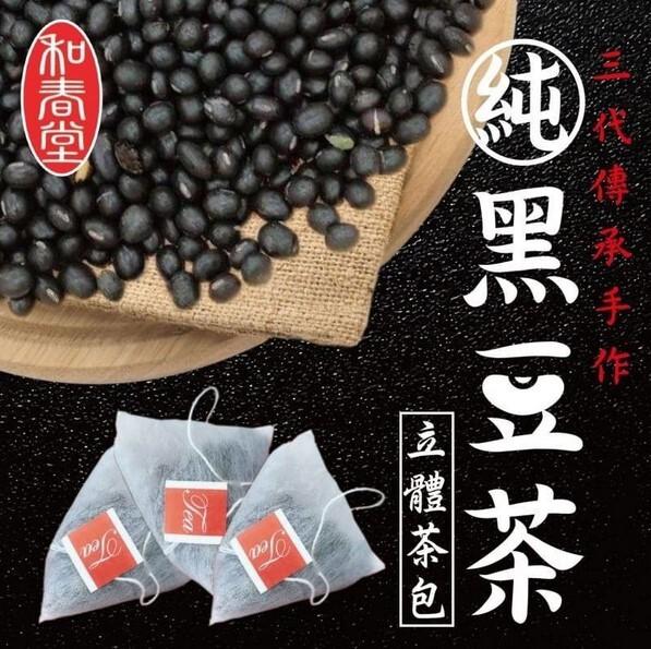 老字號和春堂 三代傳承 手作純黑豆茶立體茶包