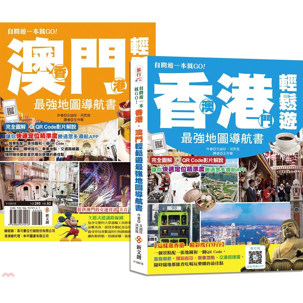《新文創文化》自助遊一本就GO!香港‧澳門輕鬆遊最強地圖導航書【雙書封,速翻好查、好攜帶】[7折]