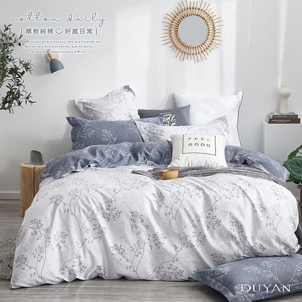 《DUYAN竹漾》100%精梳純棉雙人床包被套四件組-雪葉紛飛