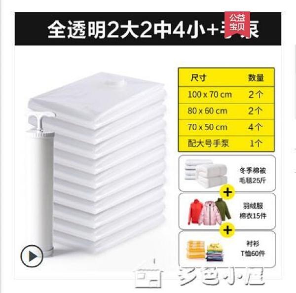 壓縮袋抽氣真空壓縮袋收納袋棉被子衣物整理袋被褥棉衣服袋子加厚特大號 快速出貨