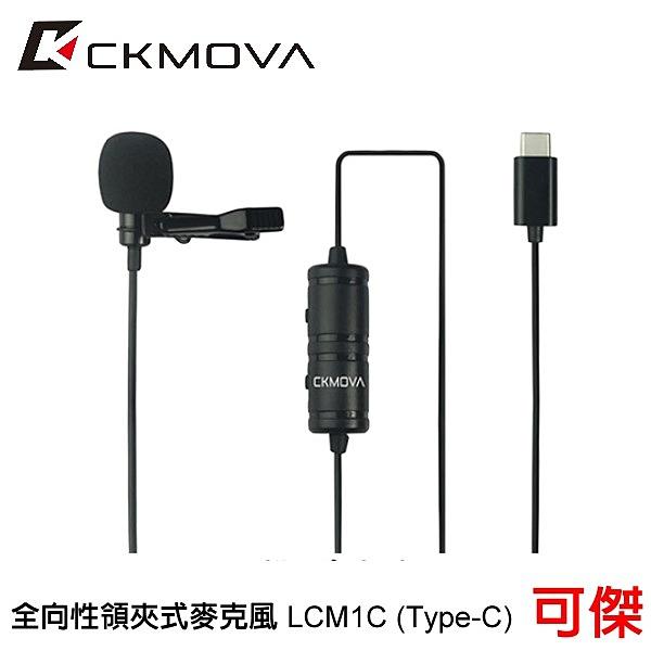 CKMOVA 全向性領夾式麥克風 LCM1C (Type-C) 領夾式 線長 6m 平板 手機 公司貨 可傑