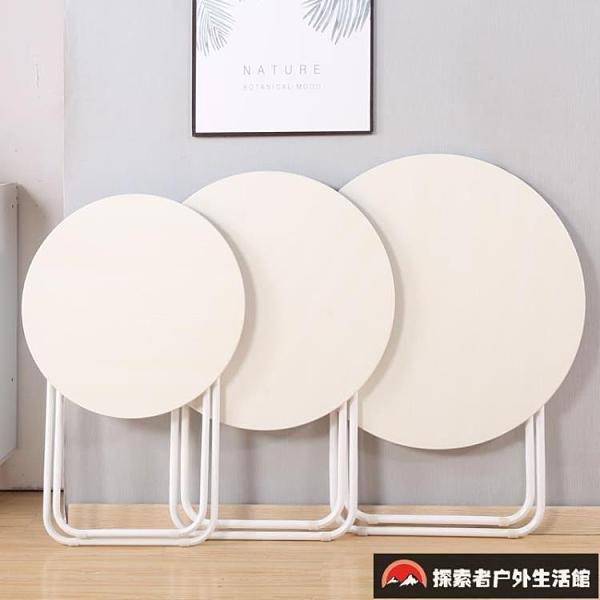 簡易折疊圓桌餐桌家用小戶型吃飯小桌子戶外擺攤桌便攜式桌椅【探索者戶外生活館】
