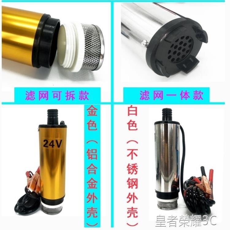 電動抽油泵 抽油泵柴油12V伏抽水泵24V電動微小型潛水自吸泵直流加油機抽油器YTL 年貨節預購