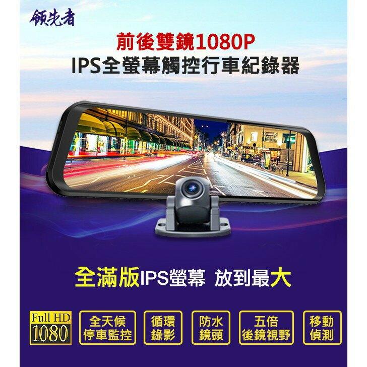 領先者 ES-29 AIR 前後雙鏡1080P 行車記錄器 高清流媒體9.66吋柔光IPS全螢幕觸控面板