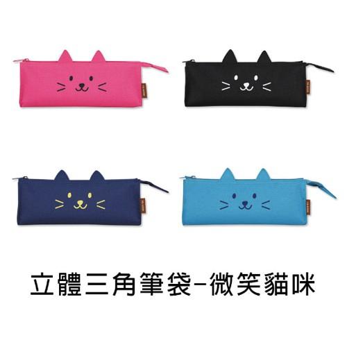 立體三角筆袋-微笑貓咪【愛買】