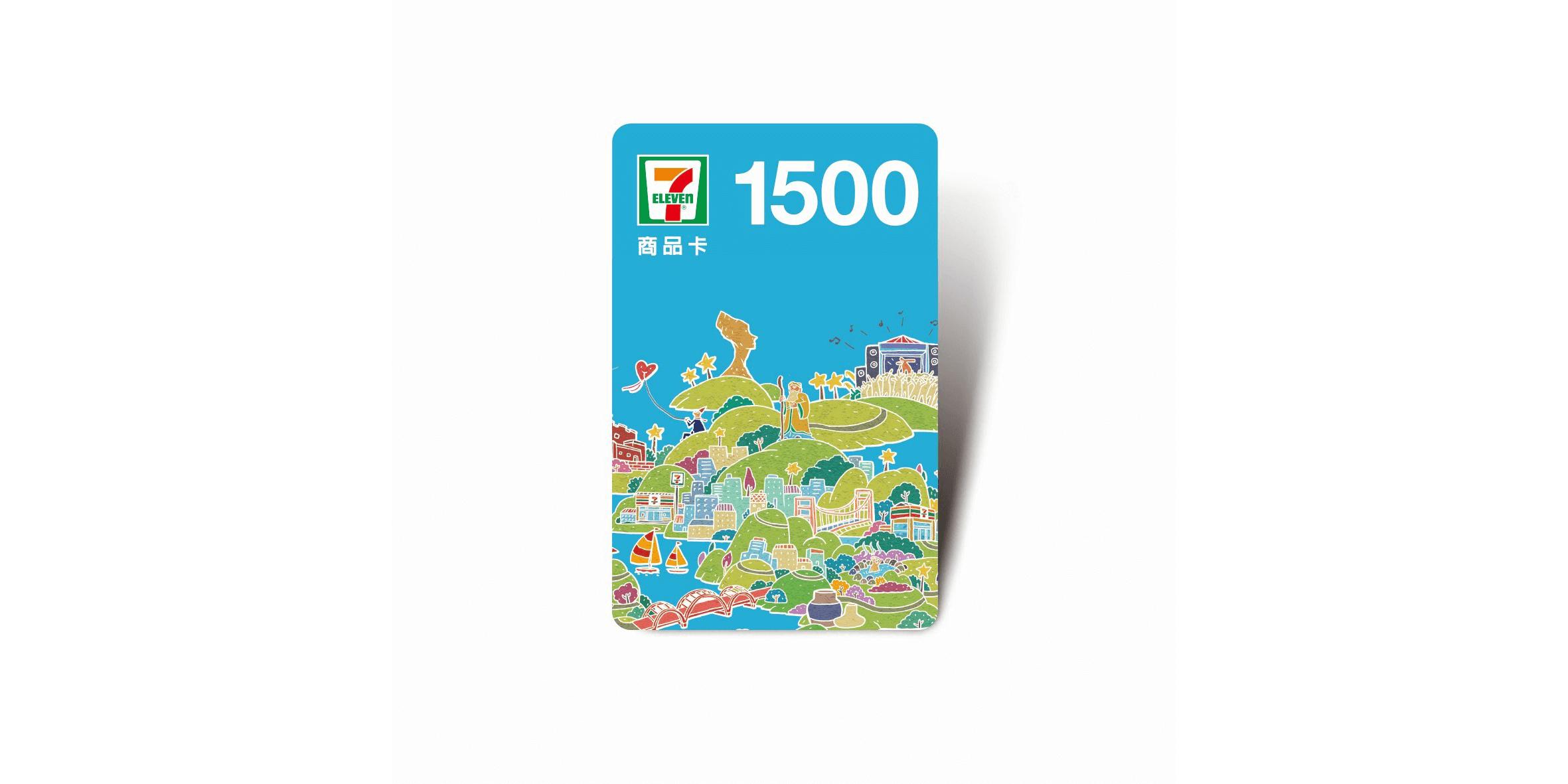 統一超商1,500元虛擬商品卡