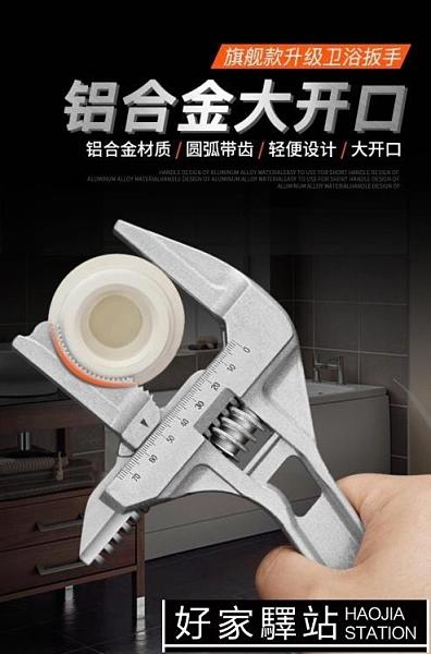 衛浴扳手工具多功能短柄大開口萬能活動扳手下水管道龍頭專用維修