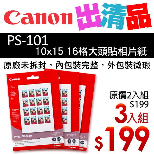 【福利品】Canon PS-101 10x15 大頭貼相片紙3入組