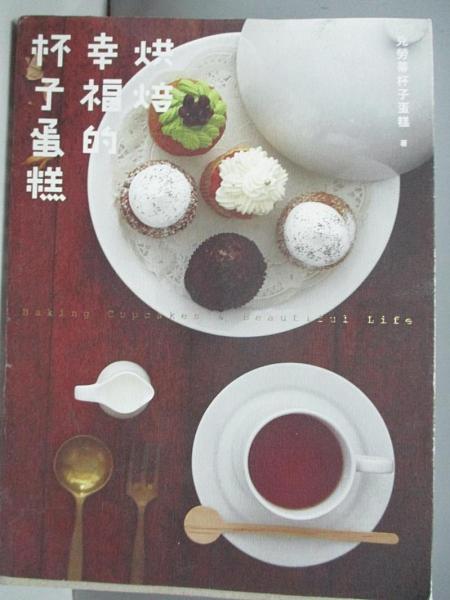 【書寶二手書T3/餐飲_DBV】烘焙幸福的杯子蛋糕_克勞蒂杯子蛋糕