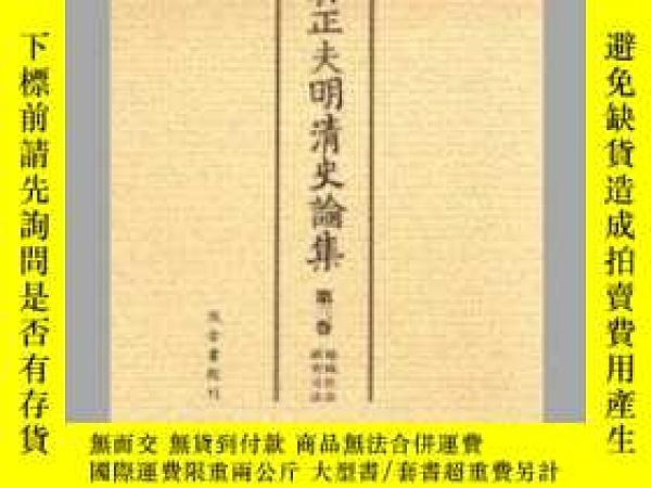 二手書博民逛書店罕見《森正夫明清史論集(3) 地域社會研究方法》Y57847 森