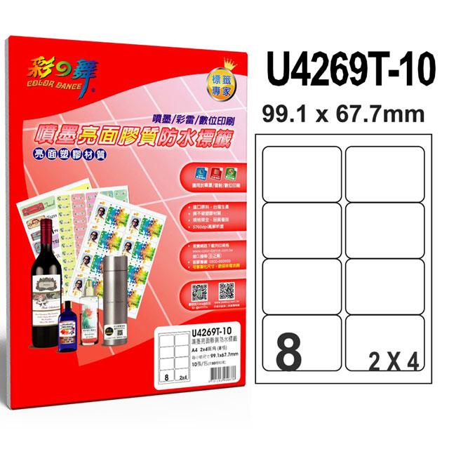 彩之舞 進口3合1亮面膠質標籤 8格圓角 U4269T-10