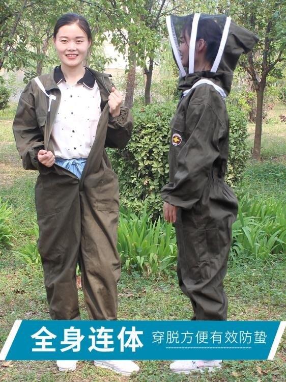 防蜂衣 防蜂衣全套透氣專用防蜂服連體加厚蜜蜂捉蜂防護服全身養蜂防峰服 【】