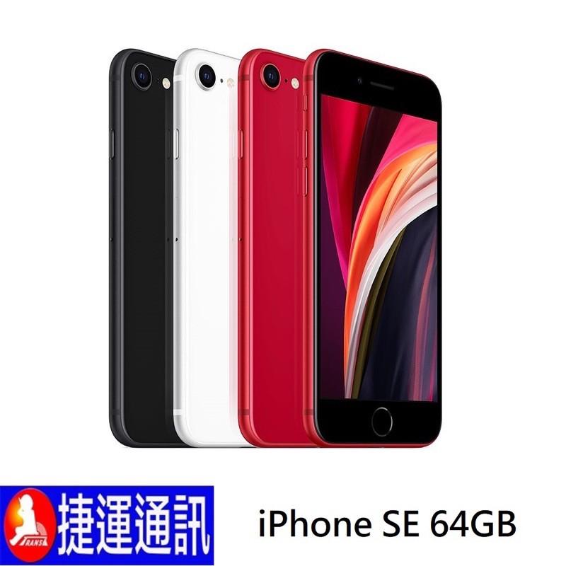 Apple iPhone SE 2020 64GB 黑/白/紅《現貨快速寄出》