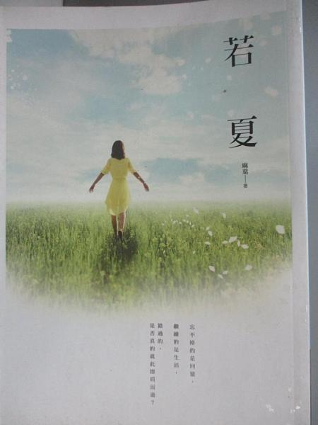 【書寶二手書T9/一般小說_AKL】若夏_麻葉
