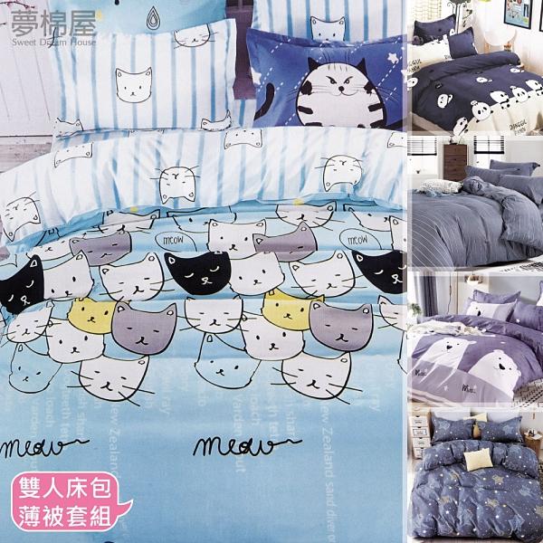 台灣製造-柔絲絨5尺標準雙人薄式床包+雙人薄被套-多款任選-夢棉屋