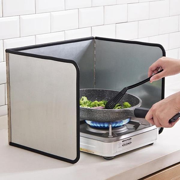 擋油板 優思居煤氣灶擋油板廚房炒菜隔油隔熱板家用灶臺耐高溫防濺油擋板