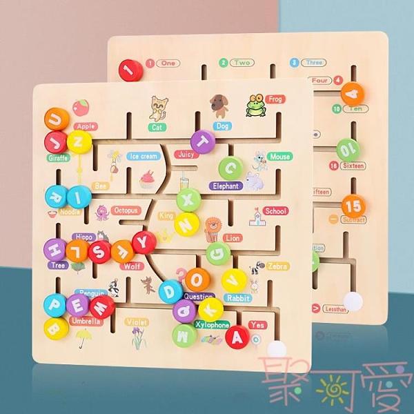 兒童邏輯思維訓練迷宮早教數學字母益智力玩具【聚可愛】