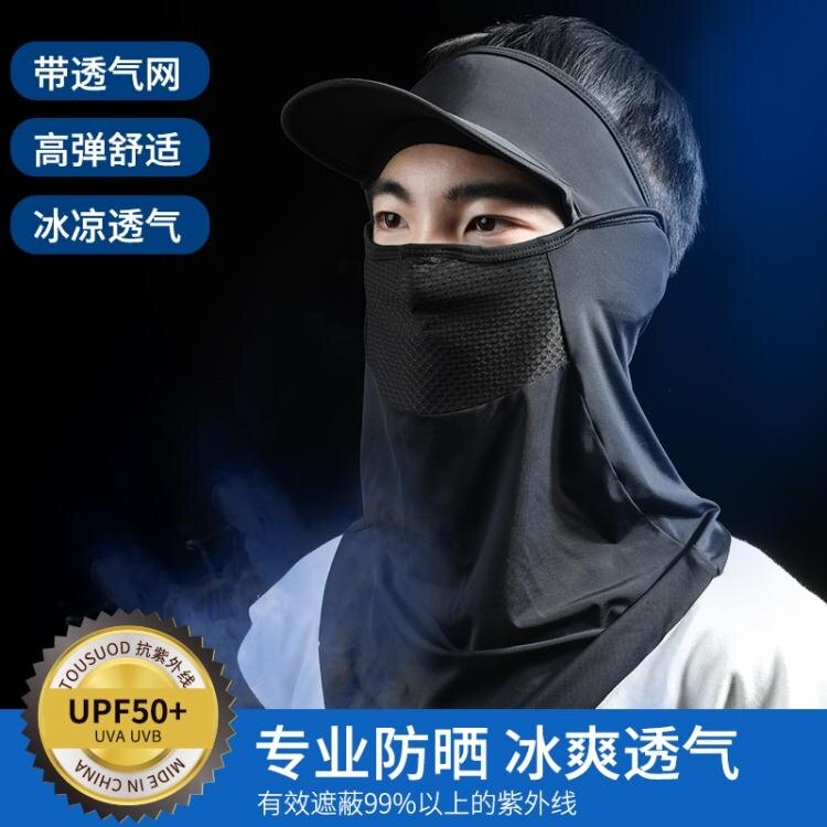 2020新款冰絲面罩夏季男女護全臉透氣圍脖套戶外騎行防曬魔術面巾